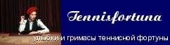 Блог о теннисе, теннисных игроках, ставках на теннис в легкой и непринужденной форме.